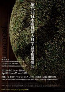 第73回日本産科婦人科学会学術講演会 「地域振興」 「国際交流」「国民への発信」