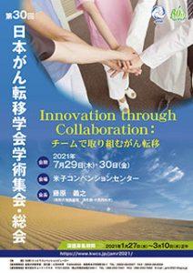 第30回日本がん転移学会学術集会・総会 Innovation through Collaboration:チームで取り組むがん転移