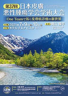 第37回日本皮膚悪性腫瘍学会学術大会 One Teamで拓く皮膚癌(がん)診療の新世界