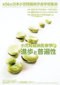 第56回日本小児腎臓病学会学術集会 小児腎臓病医療学の進歩と普遍性
