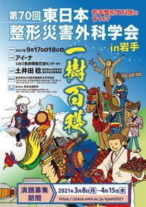 第70回東日本整形災害外科学会 「一樹百穫」 ~若手整形外科医を育てます~