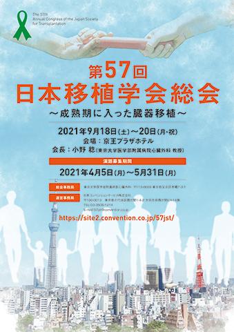 第57回日本移植学会総会 ~成熟期に入った臓器移植~