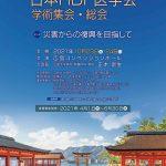 第27回日本HDF医学会学術集会・総会 ~災害からの復興を目指して~