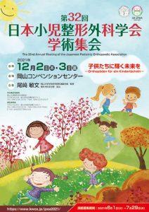 第32回日本小児整形外科学会学術集会 ~子供たちに輝く未来を ―Orthopäden für ein Kinderlächeln―~
