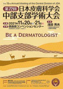 第72回日本皮膚科学会中部支部学術大会 ~BE A DERMATOLOGIST~