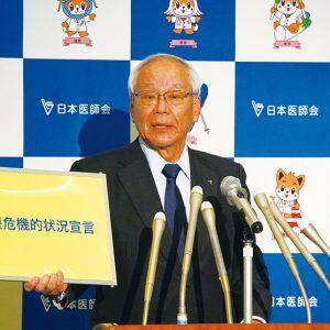 横倉前会長